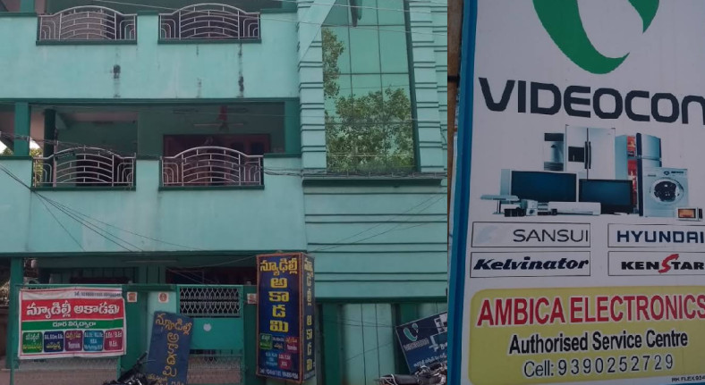 Ambica Electronics- Intex Authorised LCD LED TV Home appliance repair center in Eluru Andhra Pradesh